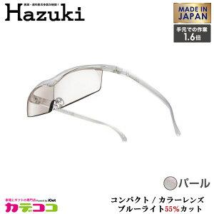 Hazuki Company 小型化した Hazuki ハズキルーペ カラーレンズ 1.6倍 「ハズキルーペ コンパクト」 フレームカラー:パール ブルーライト対応 / ブルーライトカット率55% / 拡大鏡 [Made in Japan:日