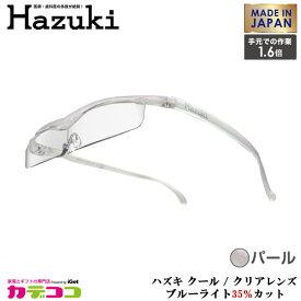 Hazuki Company 最薄モデル Hazuki ハズキルーペ クリアレンズ 1.6倍 「ハズキルーペ クール」 フレームカラー:パール ブルーライト対応 / ブルーライトカット率35% / 拡大鏡 ハズキクール [Made in Japan:日本製]