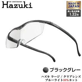 Hazuki Company 大きなレンズのHazuki ハズキルーペ クリアレンズ 1.32倍 「ハズキルーペ ラージ」 フレームカラー:ブラックグレー ブルーライト対応/ブルーライトカット率35%/拡大鏡 [Made in Japan:日本製]