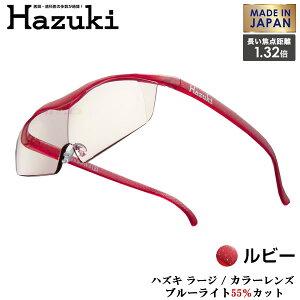 Hazuki Company 大きなレンズのHazuki ハズキルーペ カラーレンズ 1.32倍 「ハズキルーペ ラージ」 フレームカラー:ルビー ブルーライト対応 / ブルーライトカット率55% / 拡大鏡 [Made in Japan:日