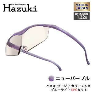 Hazuki Company 大きなレンズのHazuki ハズキルーペ カラーレンズ 1.32倍 「ハズキルーペ ラージ」 フレームカラー:ニューパープル ブルーライト対応 / ブルーライトカット率55% / 拡大鏡 [Made in