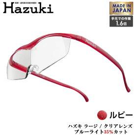 【お取り寄せ】 Hazuki Company 大きなレンズのHazuki ハズキルーペ クリアレンズ 1.6倍 「ハズキルーペ ラージ」 フレームカラー:ルビー ブルーライト対応 / ブルーライトカット率35% / 拡大鏡 [Made in Japan:日本製]