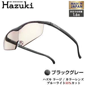 Hazuki Company 大きなレンズのHazuki ハズキルーペ カラーレンズ 1.6倍 「ハズキルーペ ラージ」 フレームカラー:ブラックグレー ブルーライト対応 / ブルーライトカット率55% / 拡大鏡 [Made in J
