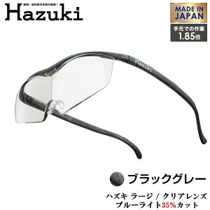 Hazuki Company 大きなレンズのHazuki ハズキルーペ クリアレンズ 1.85倍 「ハズキルーペ ラージ」 フレームカラー:ブラックグレー ブルーライト対応 / ブルーライトカット率35% / 拡大鏡 [Made in