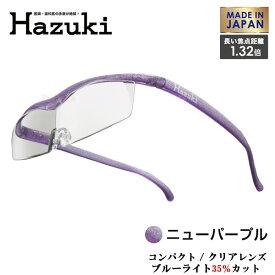 【お取り寄せ】 Hazuki Company 小型化した Hazuki ハズキルーペ クリアレンズ 1.32倍 「ハズキルーペ コンパクト」 フレームカラー:ニューパープル ブルーライト対応 / ブルーライトカット率35% / 拡大鏡 [Made in Japan:日本製]