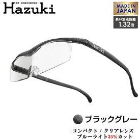 Hazuki Company 小型化した Hazuki ハズキルーペ クリアレンズ 1.32倍 「ハズキルーペ コンパクト」 フレームカラー:ブラックグレー ブルーライト対応 / ブルーライトカット率35% / 拡大鏡 [Made in Japan:日本製]
