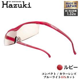 【お取り寄せ】 Hazuki Company 小型化した Hazuki ハズキルーペ カラーレンズ 1.32倍 「ハズキルーペ コンパクト」 フレームカラー:ルビー ブルーライト対応 / ブルーライトカット率55% / 拡大鏡 [Made in Japan:日本製]