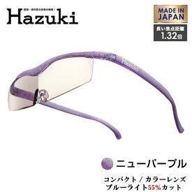 【お取り寄せ】 Hazuki Company 小型化した Hazuki ハズキルーペ カラーレンズ 1.32倍 「ハズキルーペ コンパクト」 フレームカラー:ニューパープル ブルーライト対応 / ブルーライトカット率55% / 拡大鏡 [Made in Japan:日本製]