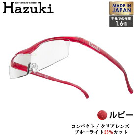 Hazuki Company 小型化した Hazuki ハズキルーペ クリアレンズ 1.6倍 「ハズキルーペ コンパクト」 フレームカラー:ルビー ブルーライト対応 / ブルーライトカット率35% / 拡大鏡 [Made in Japan:日本製]