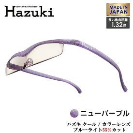 【お取り寄せ】 Hazuki Company 最薄モデル Hazuki ハズキルーペ カラーレンズ 1.32倍 「ハズキルーペ クール」 フレームカラー:ニューパープル ブルーライト対応 / ブルーライトカット率55% / 拡大鏡 ハズキクール [Made in Japan:日本製]
