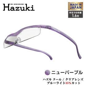 【お取り寄せ】 Hazuki Company 最薄モデル Hazuki ハズキルーペ クリアレンズ 1.6倍 「ハズキルーペ クール」 フレームカラー:ニューパープル ブルーライト対応 / ブルーライトカット率35% / 拡大鏡 ハズキクール [Made in Japan:日本製]