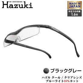 【お取り寄せ】 Hazuki Company 最薄モデル Hazuki ハズキルーペ クリアレンズ 1.6倍 「ハズキルーペ クール」 フレームカラー:ルビー ブルーライト対応 / ブルーライトカット率35% / 拡大鏡 ハズキクール [Made in Japan:日本製]