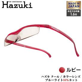 【お取り寄せ】 Hazuki Company 最薄モデル Hazuki ハズキルーペ カラーレンズ 1.6倍 「ハズキルーペ クール」 フレームカラー:ルビー ブルーライト対応 / ブルーライトカット率55% / 拡大鏡 ハズキクール [Made in Japan:日本製]