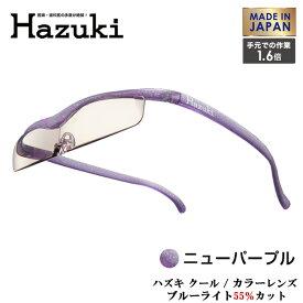【お取り寄せ】 Hazuki Company 最薄モデル Hazuki ハズキルーペ カラーレンズ 1.6倍 「ハズキルーペ クール」 フレームカラー:ニューパープル ブルーライト対応 / ブルーライトカット率55% / 拡大鏡 ハズキクール [Made in Japan:日本製]
