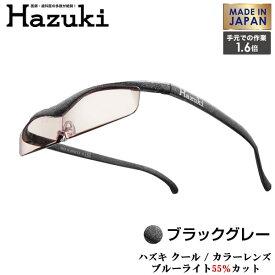 【お取り寄せ】 Hazuki Company 最薄モデル Hazuki ハズキルーペ カラーレンズ 1.6倍 「ハズキルーペ クール」 フレームカラー:ブラックグレー ブルーライト対応 / ブルーライトカット率55% / 拡大鏡 ハズキクール [Made in Japan:日本製]