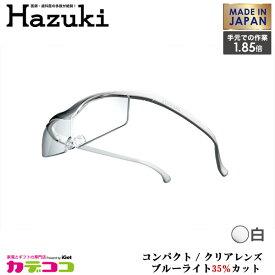 Hazuki Company 小型化した Hazuki ハズキルーペ クリアレンズ 1.85倍 「ハズキルーペ コンパクト」 フレームカラー:白 ブルーライト対応 / ブルーライトカット率35% / 拡大鏡 [Made in Japan:日本製]