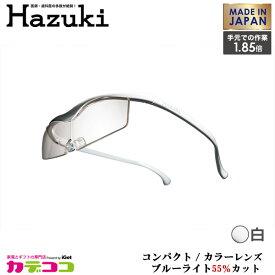 Hazuki Company 小型化した Hazuki ハズキルーペ カラーレンズ 1.85倍 「ハズキルーペ コンパクト」 フレームカラー:白 ブルーライト対応 / ブルーライトカット率55% / 拡大鏡 [Made in Japan:日本製]