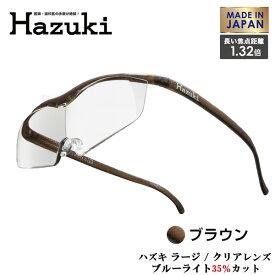 【お取り寄せ】 Hazuki Company 大きなレンズのHazuki ハズキルーペ クリアレンズ 1.32倍 「ハズキルーペ ラージ」 フレームカラー:ブラウン ブルーライト対応/ブルーライトカット率35%/拡大鏡 [Made in Japan:日本製]