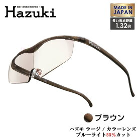 【お取り寄せ】 Hazuki Company 大きなレンズのHazuki ハズキルーペ カラーレンズ 1.32倍 「ハズキルーペ ラージ」 フレームカラー:ブラウン ブルーライト対応 / ブルーライトカット率55% / 拡大鏡 [Made in Japan:日本製]