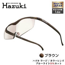 【お取り寄せ】 Hazuki Company 大きなレンズのHazuki ハズキルーペ カラーレンズ 1.6倍 「ハズキルーペ ラージ」 フレームカラー:ブラウン ブルーライト対応 / ブルーライトカット率55% / 拡大鏡 [Made in Japan:日本製]