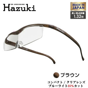 Hazuki Company 小型化した Hazuki ハズキルーペ クリアレンズ 1.32倍 「ハズキルーペ コンパクト」 フレームカラー:ブラウン ブルーライト対応 / ブルーライトカット率35% / 拡大鏡 [Made in Japan: