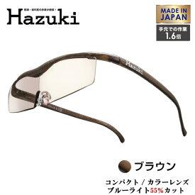 【お取り寄せ】 Hazuki Company 小型化した Hazuki ハズキルーペ カラーレンズ 1.6倍 「ハズキルーペ コンパクト」 フレームカラー:ブラウン ブルーライト対応 / ブルーライトカット率55% / 拡大鏡 [Made in Japan:日本製]