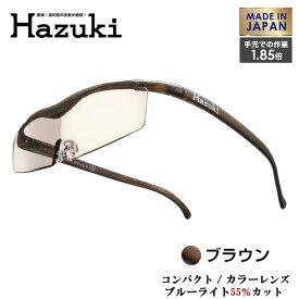【お取り寄せ】 Hazuki Company 小型化した Hazuki ハズキルーペ カラーレンズ 1.85倍 「ハズキルーペ コンパクト」 フレームカラー:ブラウン ブルーライト対応 / ブルーライトカット率55% / 拡大鏡 [Made in Japan:日本製]
