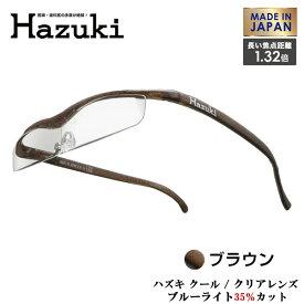 【お取り寄せ】 Hazuki Company 最薄モデル Hazuki ハズキルーペ クリアレンズ 1.32倍 「ハズキルーペ クール」 フレームカラー:ブラウン ブルーライト対応 / ブルーライトカット率35% / 拡大鏡 ハズキクール [Made in Japan:日本製]