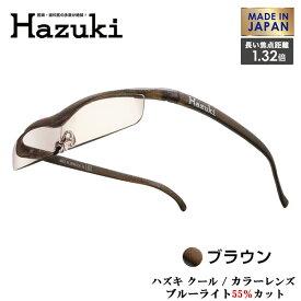 【お取り寄せ】 Hazuki Company 最薄モデル Hazuki ハズキルーペ カラーレンズ 1.32倍 「ハズキルーペ クール」 フレームカラー:ブラウン ブルーライト対応 / ブルーライトカット率55% / 拡大鏡 ハズキクール [Made in Japan:日本製]