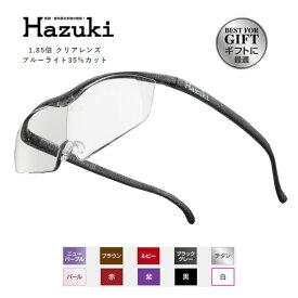 Hazuki Company 大きなレンズのHazuki ハズキルーペ クリアレンズ 1.85倍 「ハズキルーペ ラージ」 ブルーライト対応 / ブルーライトカット率35% / 拡大鏡 [Made in Japan:日本製]