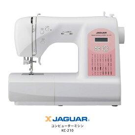 【お取り寄せ】 JAGUAR KC-210 ジャガー コンピューターミシン 豊富な縫い模様は40種類 / 自動糸通し器 / 垂直半回転釜(釜の掃除が簡単・キレイな縫い目に) 【ジャガーミシン】【令和 結婚祝い 感謝】
