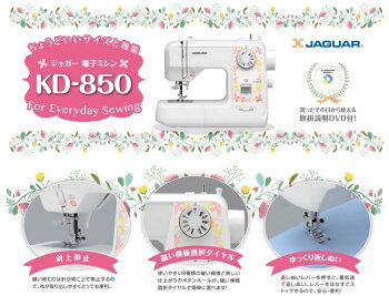 【お取り寄せ】JAGUARKD-850ジャガー電子ミシン[水平釜・自動糸通し器付・手元LEDライト]【家電とギフト】【0824楽天カード分割】