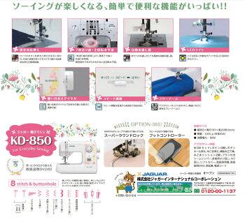 【お取り寄せ】JAGUARKD-850ジャガー電子ミシン[水平釜・自動糸通し器付・手元LEDライト]【楽天カード分割】【02P03Dec16】