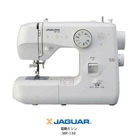 ジャガー 電動ミシン / 実用縫いに便利な7種類の縫い模様 [水平釜・自動糸通し器付・手元LEDライト JAGUAR MP-130] 【ギフトラッピング対応】【在庫あり】