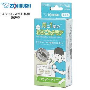 ZOJIRUSHI SB-ZA01-J1 象印 ステンレスボトル用洗浄剤 ピカボトル ※10g×4包入り 洗浄剤と誤飲を防ぐステッカーが各4セット 月1回のお手入れに カンタンこすらずスッキリ!パウダータイプ【在庫