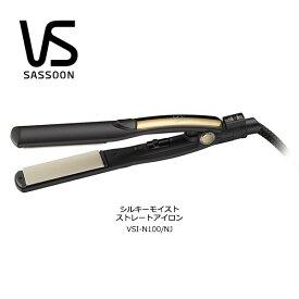 ヴィダルサスーン ストレートアイロン Vidal Sassoon VSI-N100/NJ / コンパクトでもプレート温度180℃の本格仕様 【海外OK】【ヘアアイロン】【ギフトラッピング対応】【在庫あり】
