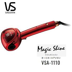 Vidal Sassoon VSA-1110/RJ レッド ヴィダルサスーン マジックシャイン オートカールアイロン / 髪を挟んでスイッチを押すだけで、自動で巻き取り。 美しいカールを素早く簡単につくれます / ヘアアイロン・MagicShine 【令和 ギフト 贈り物】【在庫あり】