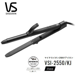 Vidal Sassoon VSI-2550/KJ ヴィダルサスーン マイナスイオン2WAYアイロン 25mm / ナチュラルカールも、ストレートも、素早く艶スタイリング / ヘアアイロン 【プレゼント ギフト 贈り物 ラッピング】【在庫あり】