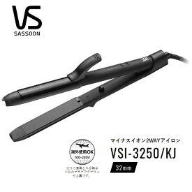 Vidal Sassoon VSI-3250/KJ ヴィダルサスーン マイナスイオン2WAYアイロン 32mm / ナチュラルカールも、ストレートも、素早く艶スタイリング / ヘアアイロン 【プレゼント ギフト 贈り物 ラッピング】【お取り寄せ】