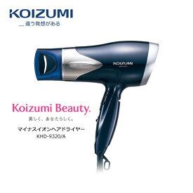 KOIZUMI KHD-9320/A ブルー コイズミ マイナスイオンヘアドライヤー すばやく乾かしうるおい美髪 / 小泉成器 ヘアードライヤー Koizumi Beauty【ギフトラッピング対応】【お取り寄せ】