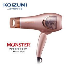 KOIZUMI KHD-W740/N ピンクゴールド コイズミ ダブルファンドライヤー MONSTER(モンスター) 短時間のドライにより、髪へのダメージを軽減/ 3カ所からマイナスイオンが発生・スカルプモードで髪と地肌をケア/マット塗装 ドライヤー【令和 ギフト 贈り物】【在庫あり】