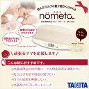 """【お取り寄せ】 TANITA BB-105 アイボリー タニタ 授乳量機能付ベビースケール 飲んだミルクの量が細かくはかれる """"nometa BB-105"""" 【..."""