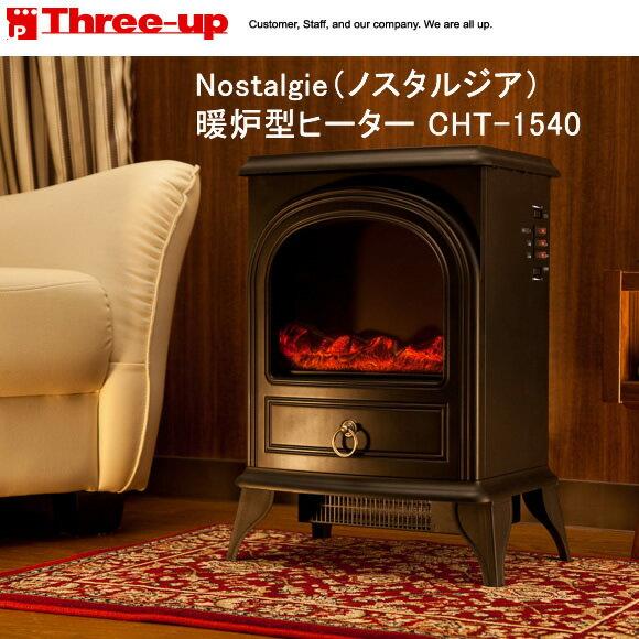 【お取り寄せ】 Three Up CHT-1540 スリーアップ 暖炉型ヒーター Nostalgie(ノスタルジア) ウッド調のミニ暖炉ヒーター 【温風ヒーター・電気ヒーター】【景品 ギフト お歳暮】