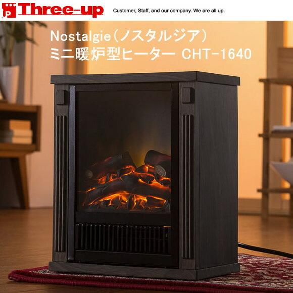 【在庫あり】 Three Up CHT-1640 スリーアップ ミニ暖炉型ヒーター Nostalgie(ノスタルジア) ウッド調のミニ暖炉ヒーター 【2016年/新製品】【温風ヒーター・電気ヒーター】【景品 ギフト お中元】