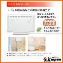 【在庫あり】 SKJAPAN SKJ-KT33P エスケイジャパン ミニパネルヒーター 電気暖房機 室温に応してON/OFFするルームサーモ機能・遠赤シーズヒーター採用 [Made in Japan: