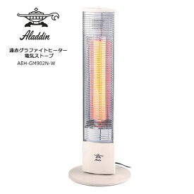 【お取り寄せ】 Aladdin AEH-GM902N-W ホワイト アラジン 電気ストーブ 自動首振り機能 遠赤グラファイトヒーター/日本製ヒーター管 【令和 結婚祝い 感謝】
