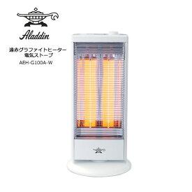 【お取り寄せ】 Aladdin AEH-G100A(W) ホワイト アラジン 電気ストーブ 手動首振り 遠赤グラファイトヒーター 瞬間暖房 お好みの暖かさが選べる4段階切換 【日本製ヒーター管】【令和 結婚祝い 感謝】