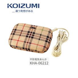 KOIZUMI KHA-06212 小泉成器 電気あんか 平形あんか チェック柄 お布団の中でおやすみ前の冷える足先を心地良くあたためる【ギフトラッピング対応】【在庫あり】