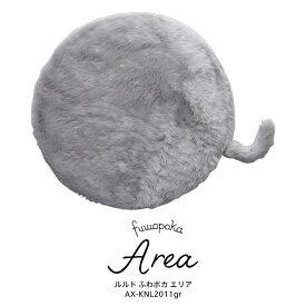 ATEX AX-KNL2011gr グレー アテックス ルルド ふわポカ エリア 「エコファー」 / ホットカーペットとして、膝に掛けたり、足を入れたり、布団の中に入れたり、自由なスタイルで 【プレゼント ギフト 贈り物 ラッピング】【在庫あり】