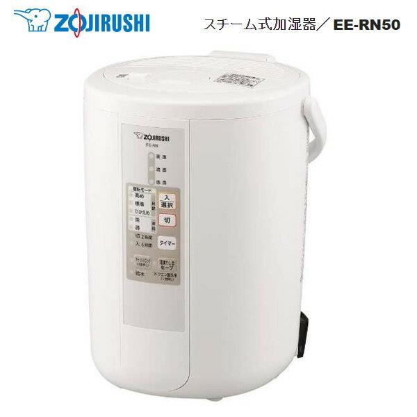 【在庫あり】 ZOJIRUSHI EE,RN50,WA ホワイト 象印 スチーム式加湿器 適用床面積8畳〜13畳  [湿度センサーと室温センサーが、体感湿度を感知し、最適なうるおいを自動